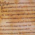 Cathach de saint Colomba, folio 48, détail 1 (début 7e  s.)